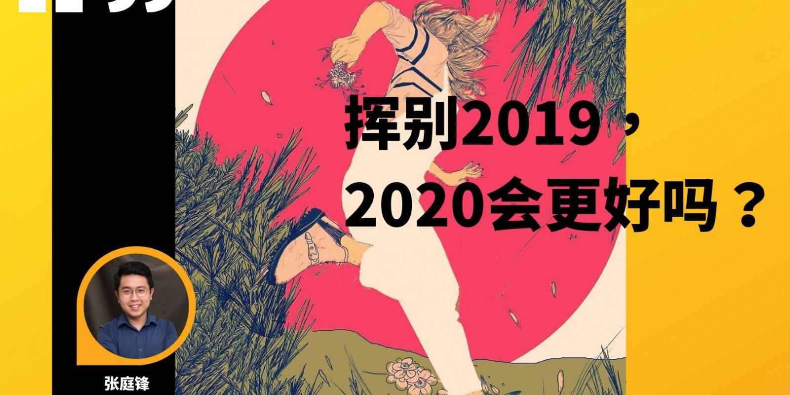 挥别2019 2020 会更好吗