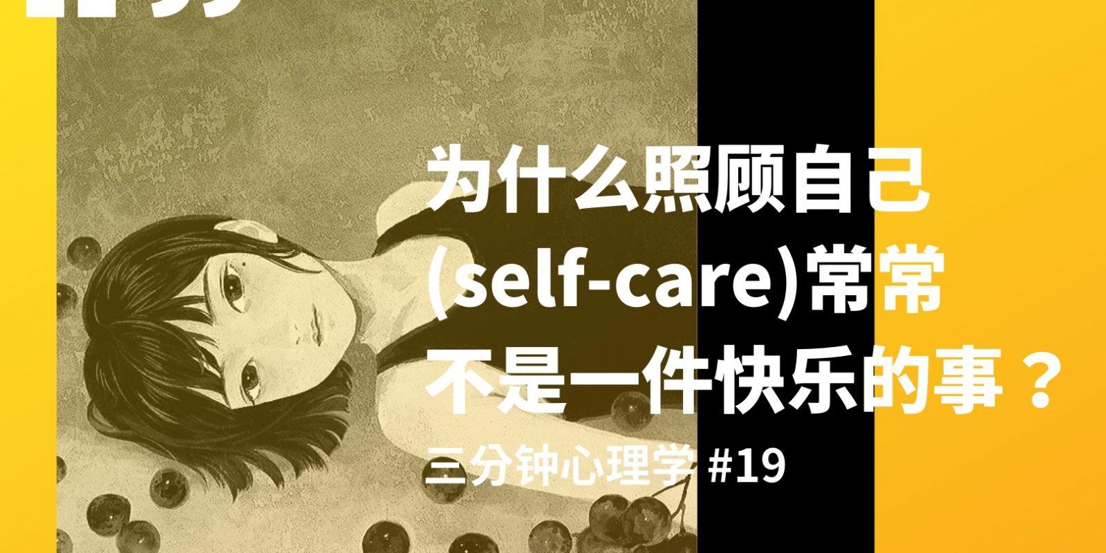 为什么照顾自己,常常不是一件快乐的事情