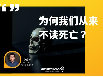 为何我们从来不谈死亡?
