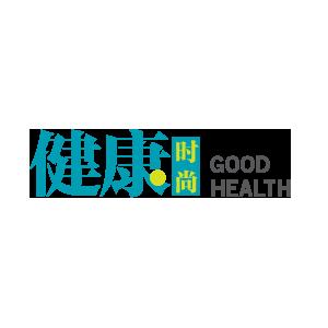 健康时尚 Good Health